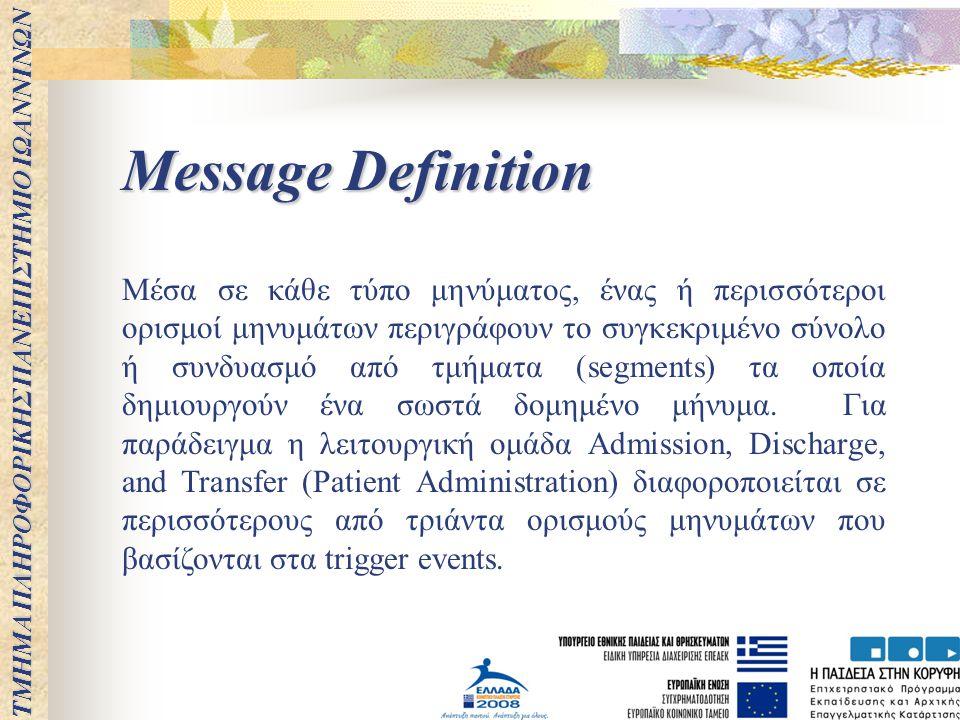 ΤΜΗΜΑ ΠΛΗΡΟΦΟΡΙΚΗΣ ΠΑΝΕΠΙΣΤΗΜΙΟ ΙΩΑΝΝΙΝΩΝ Message Definition Μέσα σε κάθε τύπο μηνύματος, ένας ή περισσότεροι ορισμοί μηνυμάτων περιγράφουν το συγκεκρ
