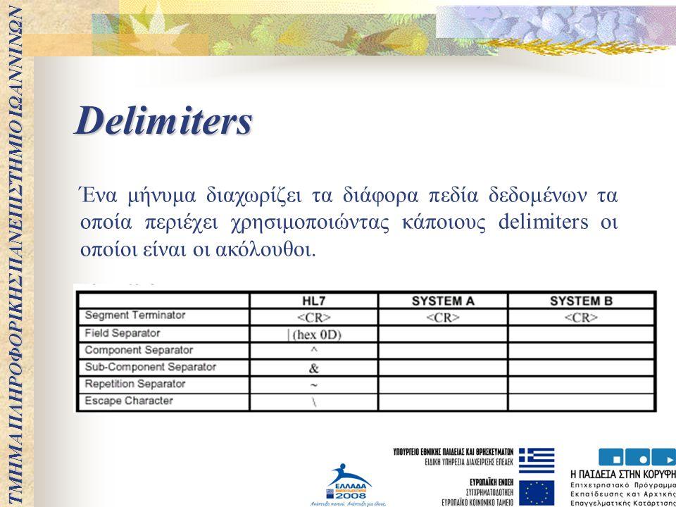 Delimiters Ένα μήνυμα διαχωρίζει τα διάφορα πεδία δεδομένων τα οποία περιέχει χρησιμοποιώντας κάποιους delimiters οι οποίοι είναι οι ακόλουθοι. ΤΜΗΜΑ
