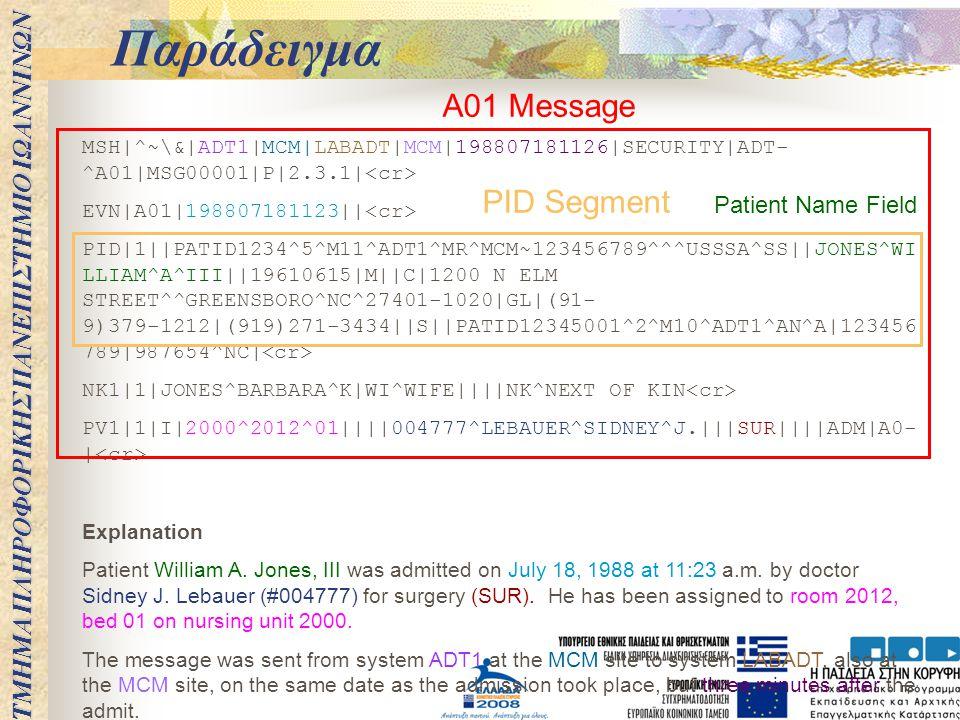 MSH ^~\& ADT1 MCM LABADT MCM 198807181126 SECURITY ADT ^A01 MSG00001 P 2.3.1  EVN A01 198807181123   PID 1  PATID1234^5^M11^ADT1^MR^MCM~123456789^^^