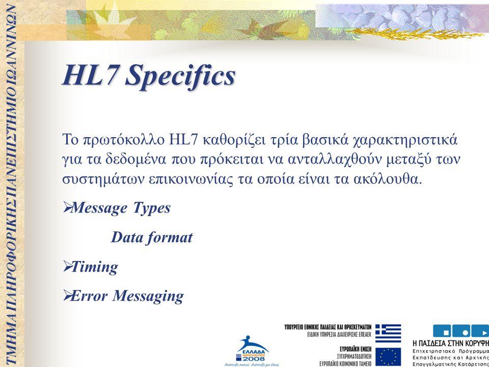 ΤΜΗΜΑ ΠΛΗΡΟΦΟΡΙΚΗΣ ΠΑΝΕΠΙΣΤΗΜΙΟ ΙΩΑΝΝΙΝΩΝ HL7 Specifics Το πρωτόκολλο HL7 καθορίζει τρία βασικά χαρακτηριστικά για τα δεδομένα που πρόκειται να ανταλλ