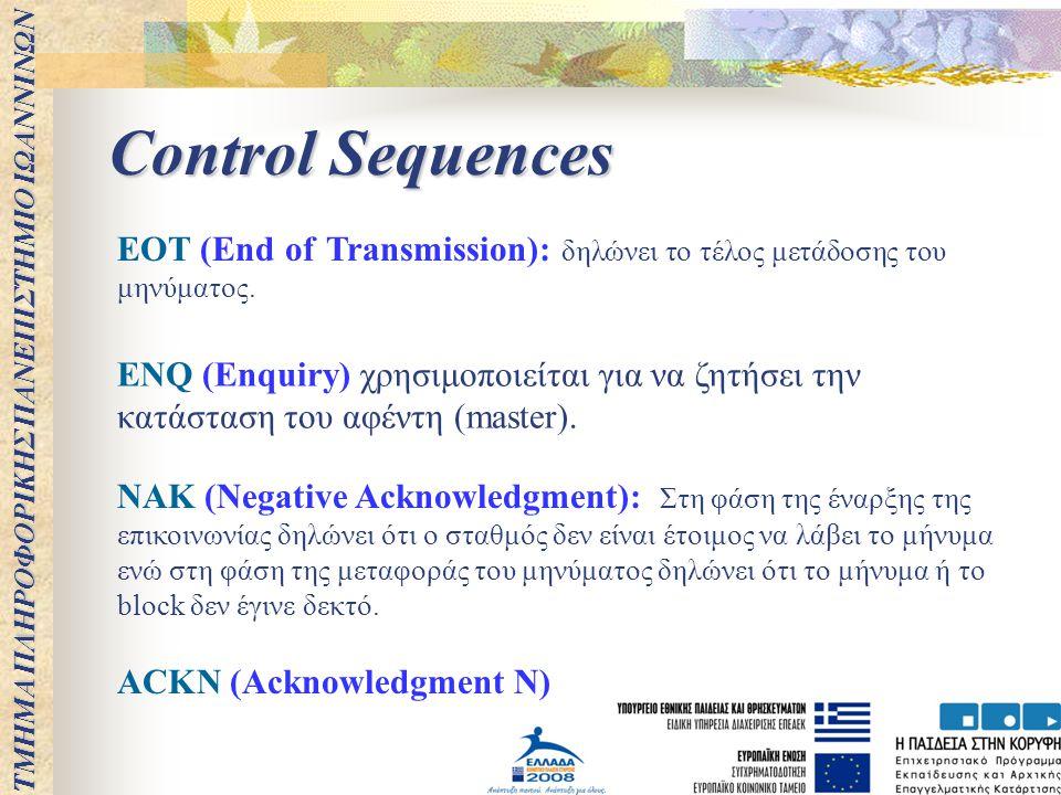 EOT (End of Transmission): δηλώνει το τέλος μετάδοσης του μηνύματος. ENQ (Enquiry) χρησιμοποιείται για να ζητήσει την κατάσταση του αφέντη (master). N