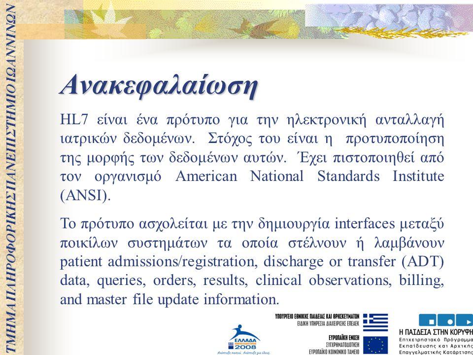 Ανακεφαλαίωση HL7 είναι ένα πρότυπο για την ηλεκτρονική ανταλλαγή ιατρικών δεδομένων. Στόχος του είναι η προτυποποίηση της μορφής των δεδομένων αυτών.