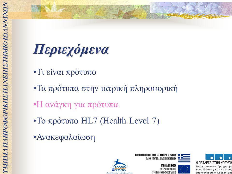 Τι είναι πρότυπο Τα πρότυπα στην ιατρική πληροφορική Η ανάγκη για πρότυπα Το πρότυπο HL7 (Health Level 7) Ανακεφαλαίωση Περιεχόμενα ΤΜΗΜΑ ΠΛΗΡΟΦΟΡΙΚΗΣ ΠΑΝΕΠΙΣΤΗΜΙΟ ΙΩΑΝΝΙΝΩΝ