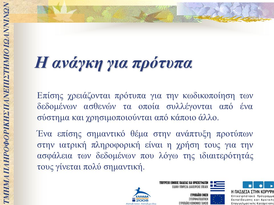 Reference Information Model ΤΜΗΜΑ ΠΛΗΡΟΦΟΡΙΚΗΣ ΠΑΝΕΠΙΣΤΗΜΙΟ ΙΩΑΝΝΙΝΩΝ Subject Area: Healthcare_delivery_participants Contains classes: Encounter_hlthcare_practitioner Healthcare_delivery_participant Healthcare_organization Healthcare_organization_unit Healthcare_practitioner Order_healthcare_practitioner Patient_service_practitioner Physician Class: Physician Specialization of: Healthcare_practitioner Description of: Physician A person who is legally qualified to practice medicine.