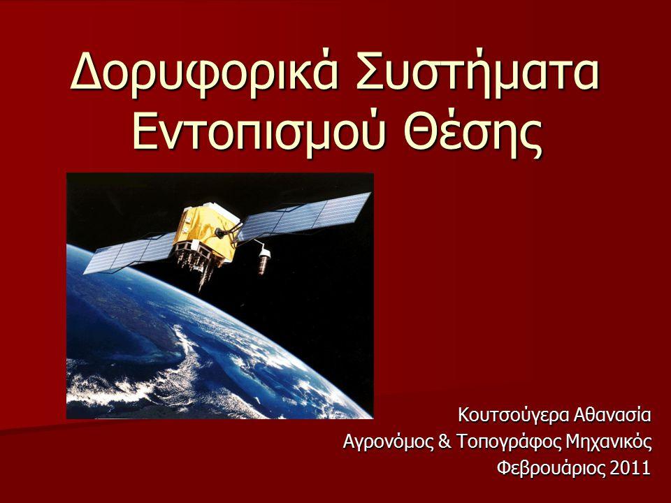 Δορυφορικά Συστήματα Εντοπισμού Θέσης Κουτσούγερα Αθανασία Αγρονόμος & Τοπογράφος Μηχανικός Φεβρουάριος 2011