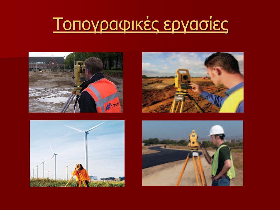 Σκοπός τοπογραφικών εργασιών  Προσδιορισμός συντεταγμένων και υψομέτρων  Εύρεση μορφής τμημάτων γης  Εύρεση έκτασης τμημάτων γης