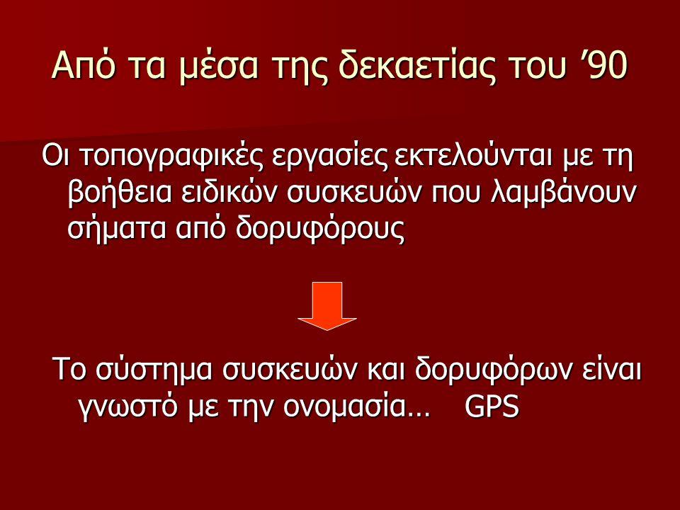 Από τα μέσα της δεκαετίας του '90 Οι τοπογραφικές εργασίες εκτελούνται με τη βοήθεια ειδικών συσκευών που λαμβάνουν σήματα από δορυφόρους Το σύστημα συσκευών και δορυφόρων είναι γνωστό με την ονομασία… GPS