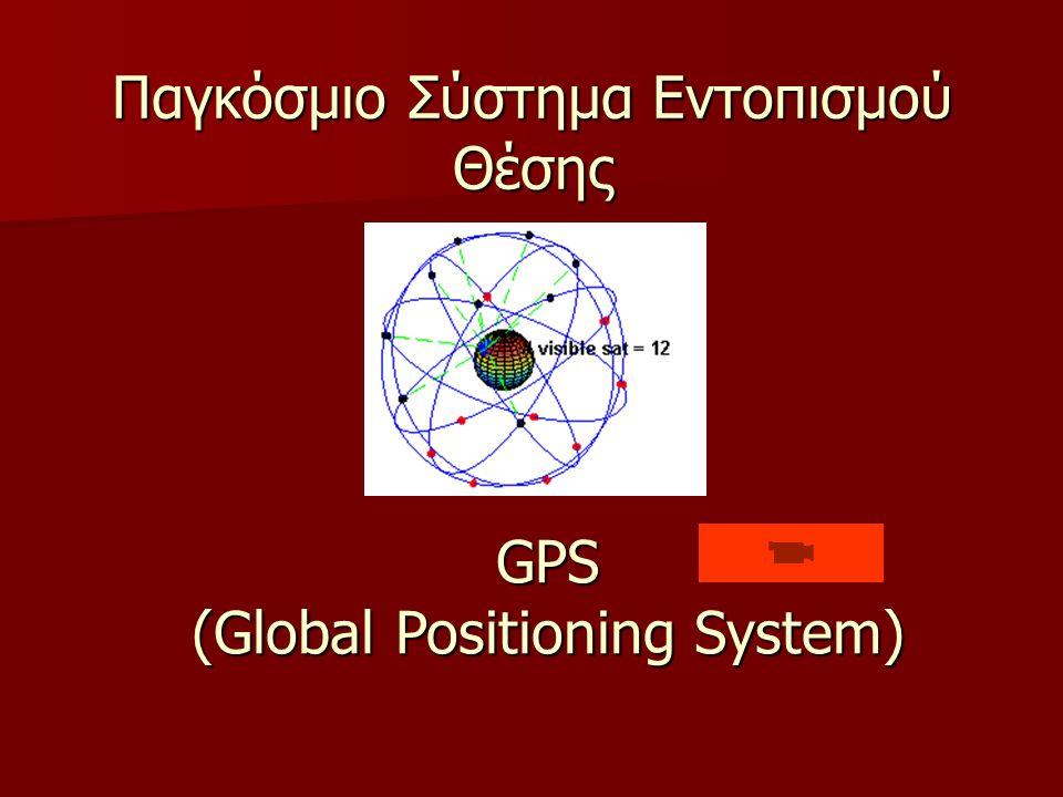 Παγκόσμιο Σύστημα Εντοπισμού Θέσης GPS (Global Positioning System)