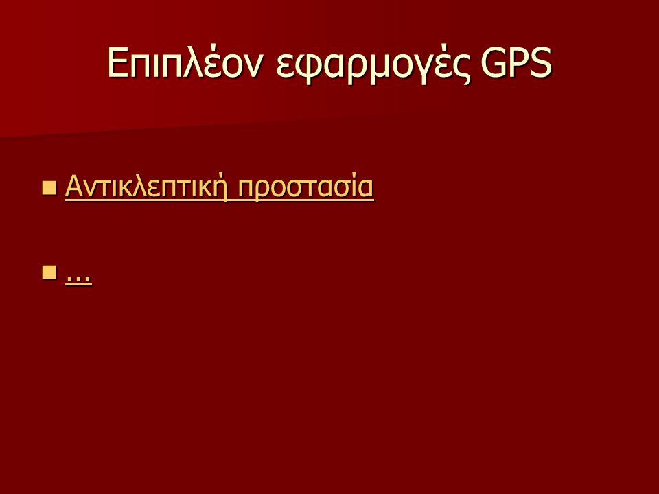 Επιπλέον εφαρμογές GPS Αντικλεπτική προστασία Αντικλεπτική προστασία Αντικλεπτική προστασία Αντικλεπτική προστασία.........
