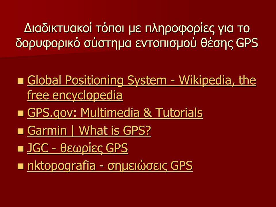 Ανακεφαλαίωση (1) Τα τελευταία χρόνια η εύρεση των συντεταγμένων των σημείων γίνεται με το Παγκόσμιο Σύστημα Εντοπισμού Θέσης (Global Positioning System) κατά σύντμηση GPS Τα τελευταία χρόνια η εύρεση των συντεταγμένων των σημείων γίνεται με το Παγκόσμιο Σύστημα Εντοπισμού Θέσης (Global Positioning System) κατά σύντμηση GPS Το σύστημα εντοπισμού θέσης GPS αποτελείται από 24 αμερικάνικους δορυφόρους και επίγειους δέκτες Το σύστημα εντοπισμού θέσης GPS αποτελείται από 24 αμερικάνικους δορυφόρους και επίγειους δέκτες Ο επίγειος δέκτης πρέπει να έχει ορατότητα σε αρκετούς δορυφόρους για μεγαλύτερη ακρίβεια εντοπισμού των σημείων Ο επίγειος δέκτης πρέπει να έχει ορατότητα σε αρκετούς δορυφόρους για μεγαλύτερη ακρίβεια εντοπισμού των σημείων