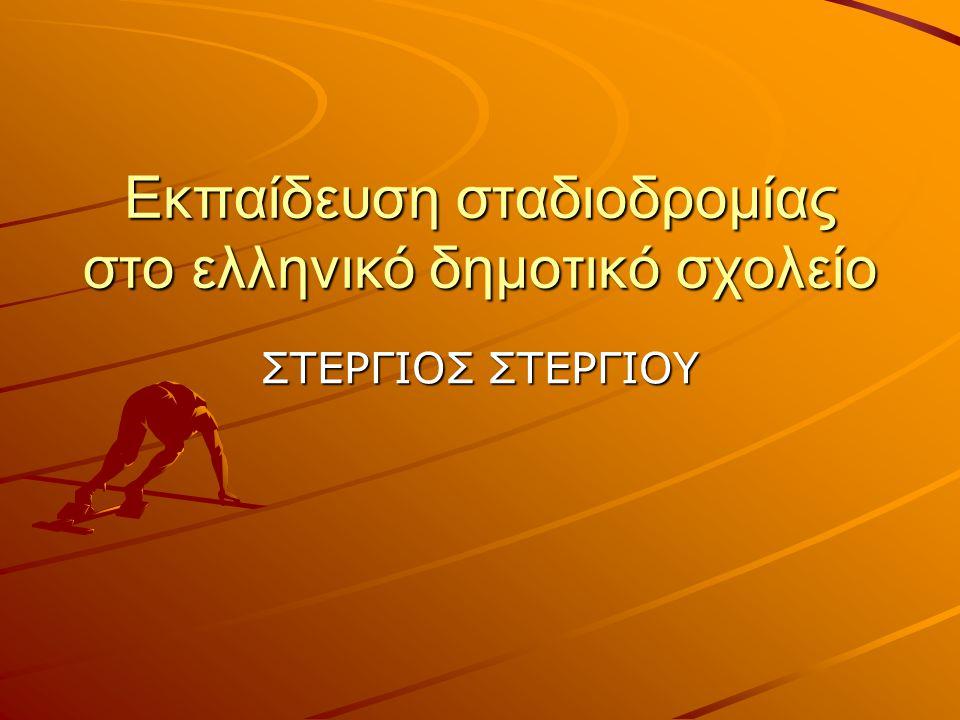 Εκπαίδευση σταδιοδρομίας στο ελληνικό δημοτικό σχολείο ΣΤΕΡΓΙΟΣ ΣΤΕΡΓΙΟΥ
