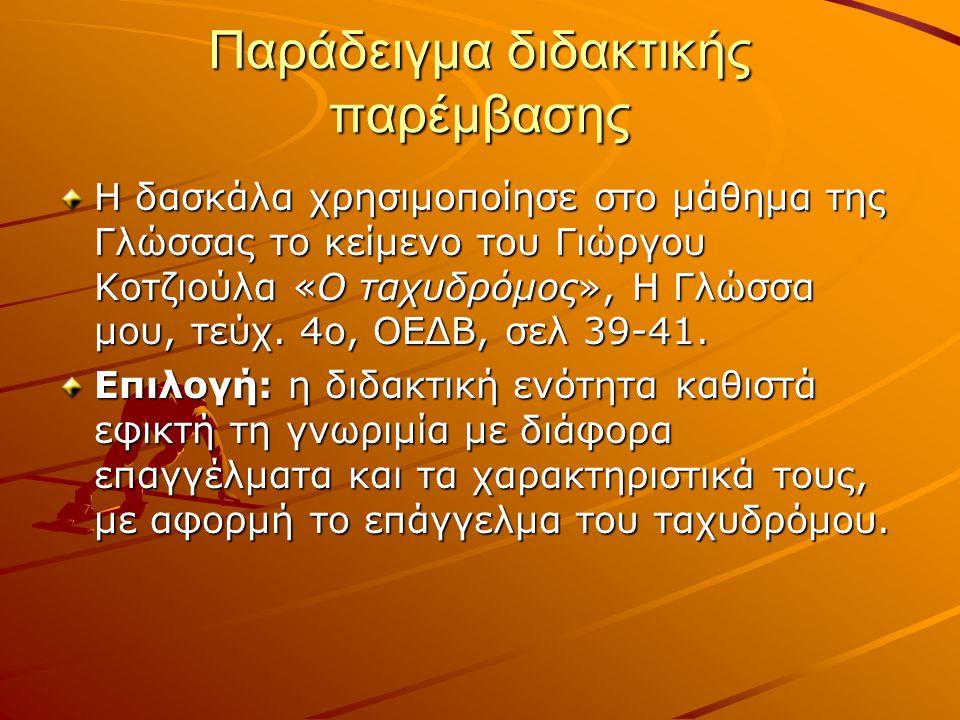 Παράδειγμα διδακτικής παρέμβασης Η δασκάλα χρησιμοποίησε στο μάθημα της Γλώσσας το κείμενο του Γιώργου Κοτζιούλα «Ο ταχυδρόμος», Η Γλώσσα μου, τεύχ.