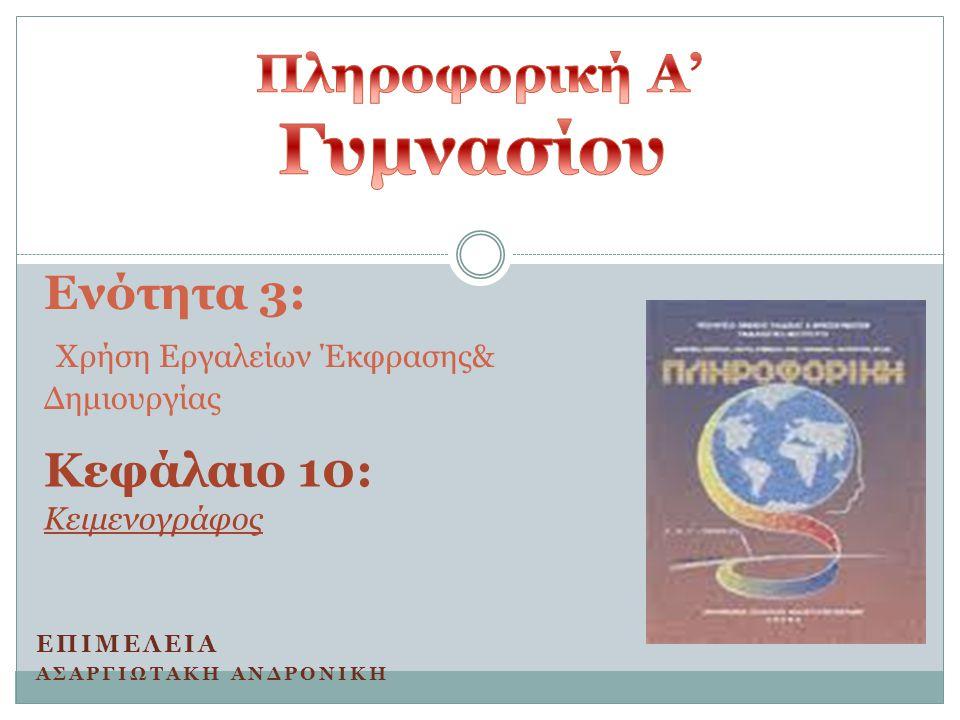 ΕΠΙΜΕΛΕΙΑ ΑΣΑΡΓΙΩΤΑΚΗ ΑΝΔΡΟΝIΚΗ Ενότητα 3: Χρήση Εργαλείων Έκφρασης& Δημιουργίας Κεφάλαιο 10: Κειμενογράφος