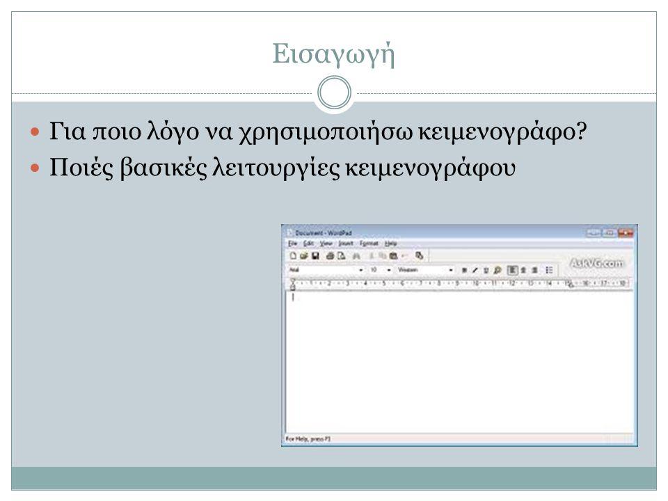 Εισαγωγή Για ποιο λόγο να χρησιμοποιήσω κειμενογράφο? Ποιές βασικές λειτουργίες κειμενογράφου