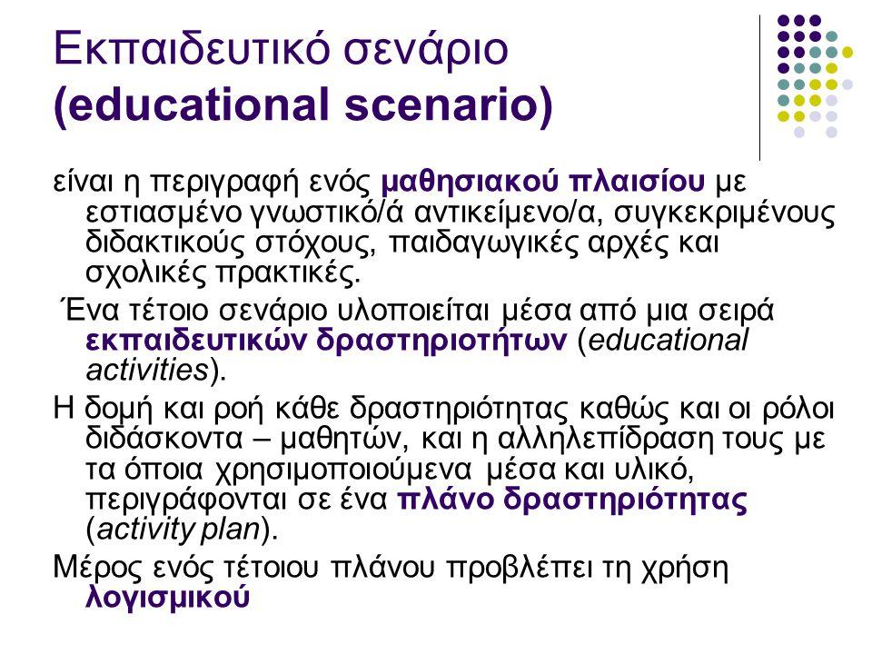 Εκπαιδευτικό σενάριο (educational scenario) είναι η περιγραφή ενός μαθησιακού πλαισίου με εστιασμένο γνωστικό/ά αντικείμενο/α, συγκεκριμένους διδακτικούς στόχους, παιδαγωγικές αρχές και σχολικές πρακτικές.