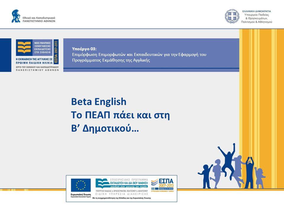 Υποέργο 03: Επιμόρφωση Επιμορφωτών και Εκπαιδευτικών για την Εφαρμογή του Προγράμματος Εκμάθησης της Αγγλικής Beta English Tο ΠΕΑΠ πάει και στη Β' Δημοτικού…