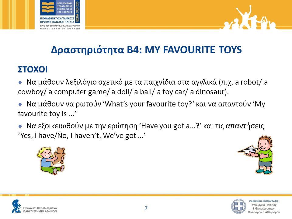Δραστηριότητα Β4: MY FAVOURITE TOYS ΣΤΟΧΟΙ ● Να μάθουν λεξιλόγιο σχετικό με τα παιχνίδια στα αγγλικά (π.χ. a robot/ a cowboy/ a computer game/ a doll/