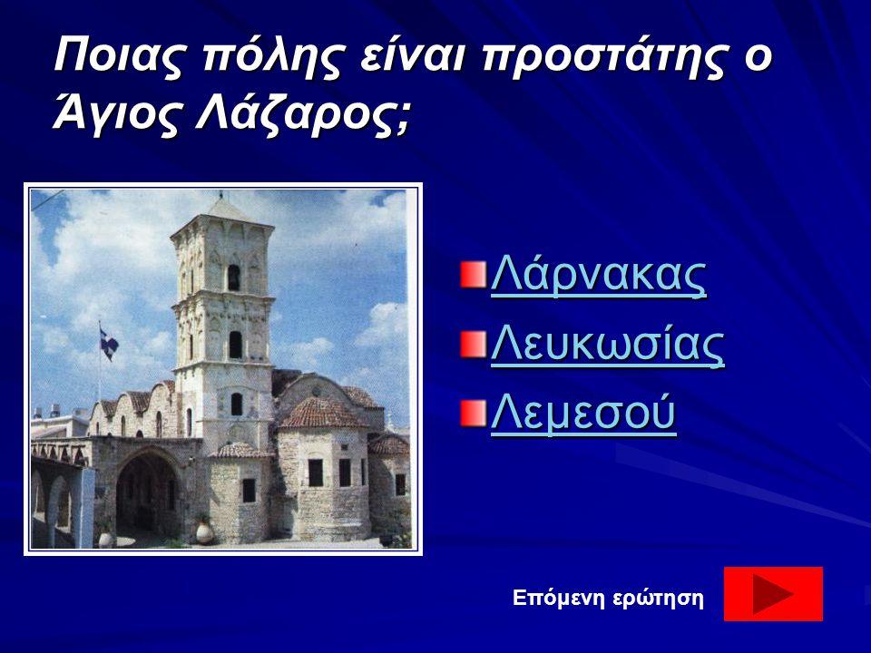 Πώς ονομάζεται η ψηλότερη βουνοκορφή της Κύπρου; Σταυροβούνι ΣταυροβούνιΣταυροβούνι Όλυμπος ΌλυμποςΌλυμπος Μαδαρή ΜαδαρήΜαδαρή Επόμενη ερώτηση