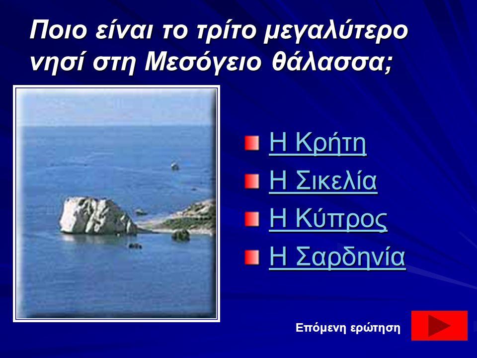 Ποιο είναι το εθνικό ζώο της Κύπρου; Η αγελάδα Η αγελάδα Η καμήλα Η καμήλα Το αγρινό Το αγρινό Επόμενη ερώτηση