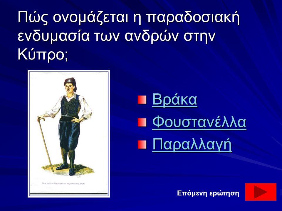 Ποιο είναι το τρίτο μεγαλύτερο νησί στη Μεσόγειο θάλασσα; Η Κρήτη Η ΚρήτηΗ ΚρήτηΗ Κρήτη Η Σικελία Η ΣικελίαΗ ΣικελίαΗ Σικελία Η Κύπρος Η ΚύπροςΗ ΚύπροςΗ Κύπρος Η Σαρδηνία Η ΣαρδηνίαΗ ΣαρδηνίαΗ Σαρδηνία Επόμενη ερώτηση