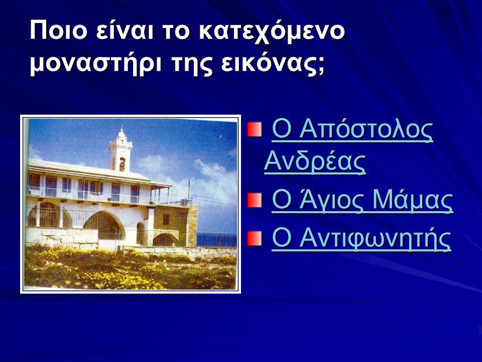 Πώς ονομάζεται η παραδοσιακή ενδυμασία των ανδρών στην Κύπρο; Βράκα ΒράκαΒράκα Φουστανέλλα ΦουστανέλλαΦουστανέλλα Παραλλαγή ΠαραλλαγήΠαραλλαγή Επόμενη