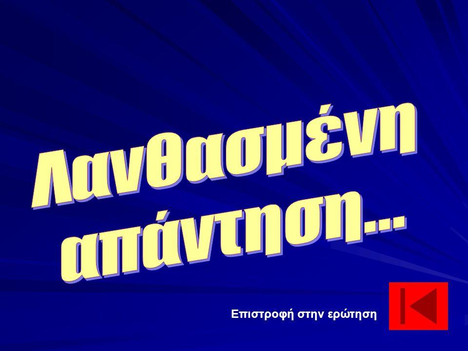 Συγχαρητήρια !!! Έφτασες στο τέλος του παιχνιδιού απαντώντας όλες τις ερωτήσεις! Φρόντισε όμως να μάθεις όσο πιο πολλά μπορείς για την Κύπρο μας. Μόνο