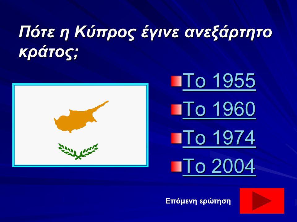 Ποια είναι η πρωτεύουσα της Κύπρου; Λάρνακα Λευκωσία Κερύνεια Λεμεσός Πάφος Αμμόχωστος Επόμενη ερώτηση