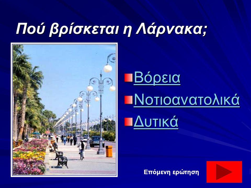 Πότε η Κύπρος έγινε ανεξάρτητο κράτος; Το 1955 Το 1955 Το 1960 Το 1960 Το 1974 Το 1974 Το 2004 Το 2004 Επόμενη ερώτηση