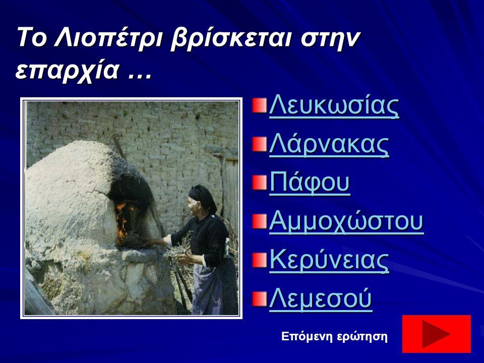 Πώς ονομάζεται η παραδοσιακή ενδυμασία των ανδρών στην Κύπρο; Βράκα ΒράκαΒράκα Φουστανέλλα ΦουστανέλλαΦουστανέλλα Παραλλαγή ΠαραλλαγήΠαραλλαγή Επόμενη ερώτηση