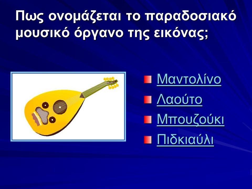Πως ονομάζεται το παραδοσιακό μουσικό όργανο της εικόνας; Μαντολίνο ΜαντολίνοΜαντολίνο Λαούτο ΛαούτοΛαούτο Μπουζούκι ΜπουζούκιΜπουζούκι Πιδκιαύλι ΠιδκιαύλιΠιδκιαύλι