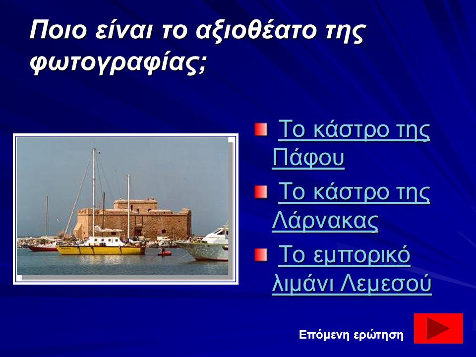 Σε ποια θάλασσα βρίσκεται η Κύπρος; Αιγαίο πέλαγος Αιγαίο πέλαγος Ατλαντικό ωκεανό Ατλαντικό ωκεανό Μεσόγειο θάλασσα Μεσόγειο θάλασσα Επόμενη ερώτηση