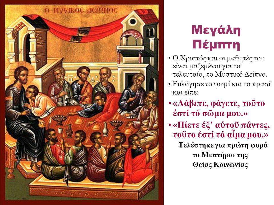 Ο Χριστός και οι μαθητές του είναι μαζεμένοι για το τελευταίο, το Μυστικό Δείπνο. Ευλόγησε το ψωμί και το κρασί και είπε: «Λάβετε, φάγετε, το ῦ το ἐ σ