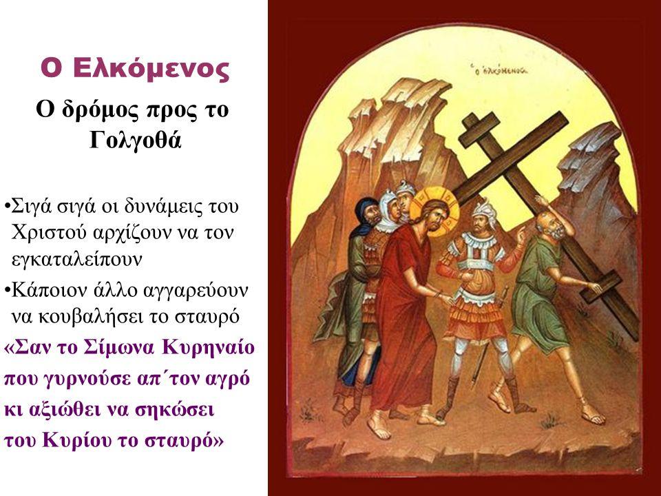 Ο δρόμος προς το Γολγοθά Σιγά σιγά οι δυνάμεις του Χριστού αρχίζουν να τον εγκαταλείπουν Κάποιον άλλο αγγαρεύουν να κουβαλήσει το σταυρό «Σαν το Σίμων