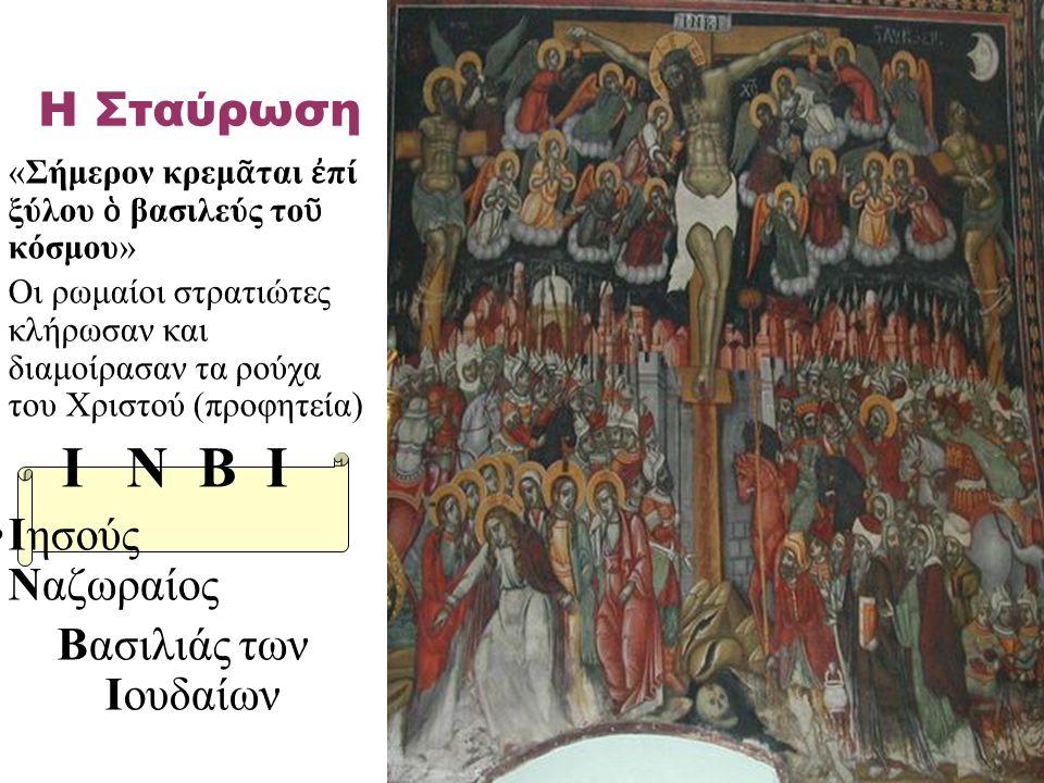 «Σήμερον κρεμ ᾶ ται ἐ πί ξύλου ὁ βασιλεύς το ῦ κόσμου» Οι ρωμαίοι στρατιώτες κλήρωσαν και διαμοίρασαν τα ρούχα του Χριστού (προφητεία) Ι Ν Β Ι Ιησούς