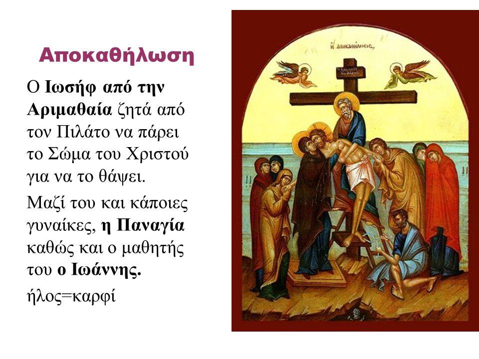 Ο Ιωσήφ από την Αριμαθαία ζητά από τον Πιλάτο να πάρει το Σώμα του Χριστού για να το θάψει. Μαζί του και κάποιες γυναίκες, η Παναγία καθώς και ο μαθητ