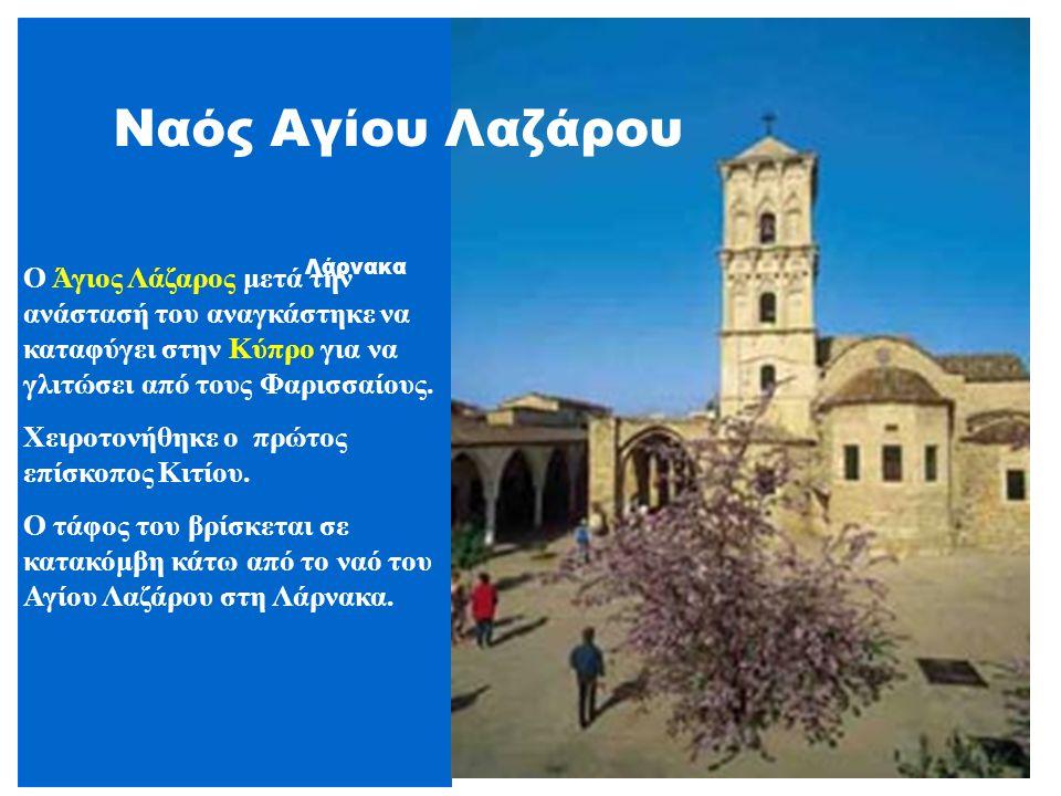 Κυριακή προ του Πάσχα Ο Ιησούς με τους μαθητές του φτάνει στα Ιεροσόλυμα για να γιορτάσουν το Πάσχα των Ισραηλιτών (δηλ.