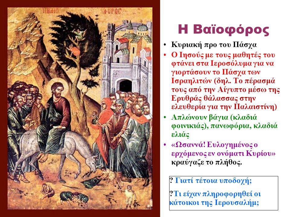 Κυριακή προ του Πάσχα Ο Ιησούς με τους μαθητές του φτάνει στα Ιεροσόλυμα για να γιορτάσουν το Πάσχα των Ισραηλιτών (δηλ. Το πέρασμά τους από την Αίγυπ