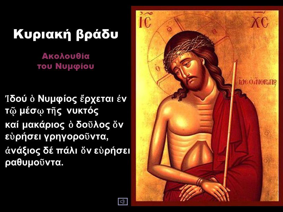 Η ξηρανθείσα συκιά Ο Χριστός πείνασε και βρήκε στο δρόμο του μια συκιά.