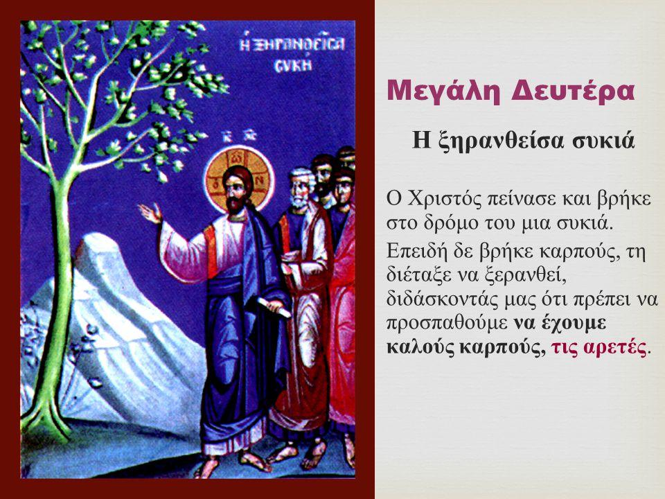 Η ξηρανθείσα συκιά Ο Χριστός πείνασε και βρήκε στο δρόμο του μια συκιά. Επειδή δε βρήκε καρπούς, τη διέταξε να ξερανθεί, διδάσκοντάς μας ότι πρέπει να
