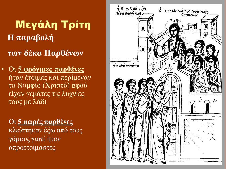Οι 5 φρόνιμες παρθένες ήταν έτοιμες και περίμεναν το Νυμφίο (Χριστό) αφού είχαν γεμάτες τις λυχνίες τους με λάδι Μεγάλη Τρίτη Η παραβολή των δέκα Παρθ
