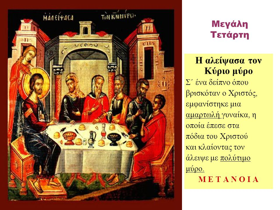 Η αλείψασα τον Κύριο μύρο Σ΄ ένα δείπνο όπου βρισκόταν ο Χριστός, εμφανίστηκε μια αμαρτωλή γυναίκα, η οποία έπεσε στα πόδια του Χριστού και κλαίοντας