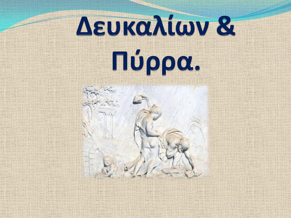 Ο Δευκαλίωνας, γιος του Τιτάνα Προμηθέα, ήταν βασιλιάς της Θεσσαλίας σε μια εποχή, που οι άνθρωποι ήταν διεστραμμένοι.