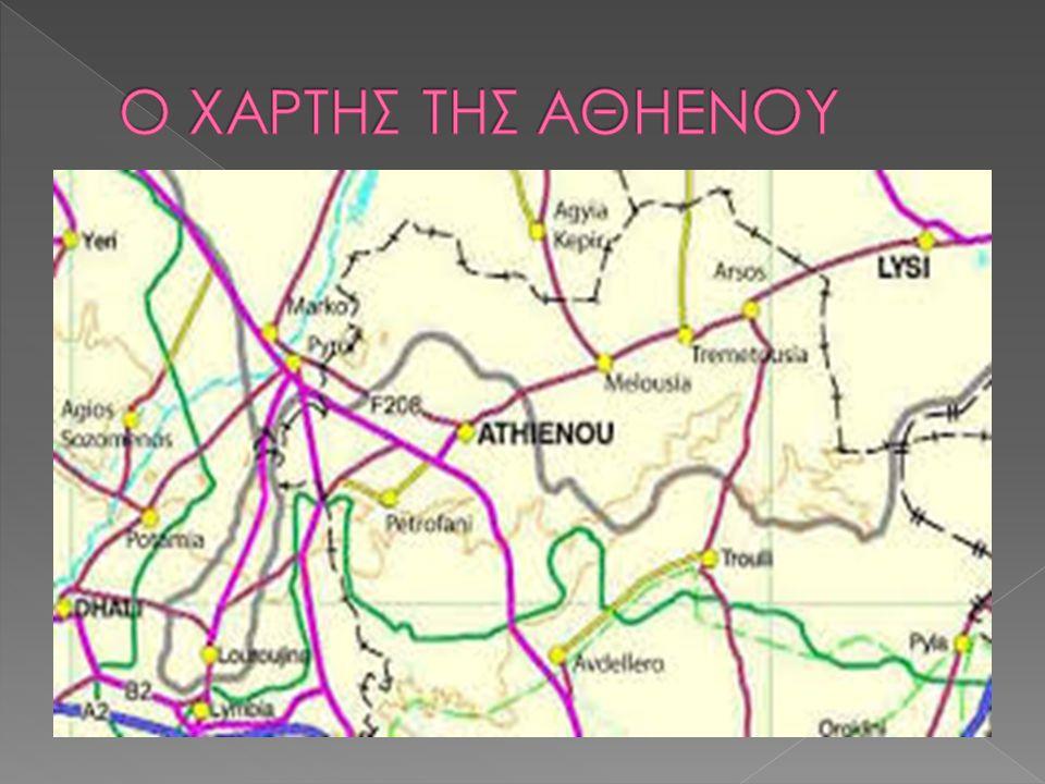 Η Αθηένου είναι κωμόπολη στην επαρχία Λάρνακας στην Κύπρο.