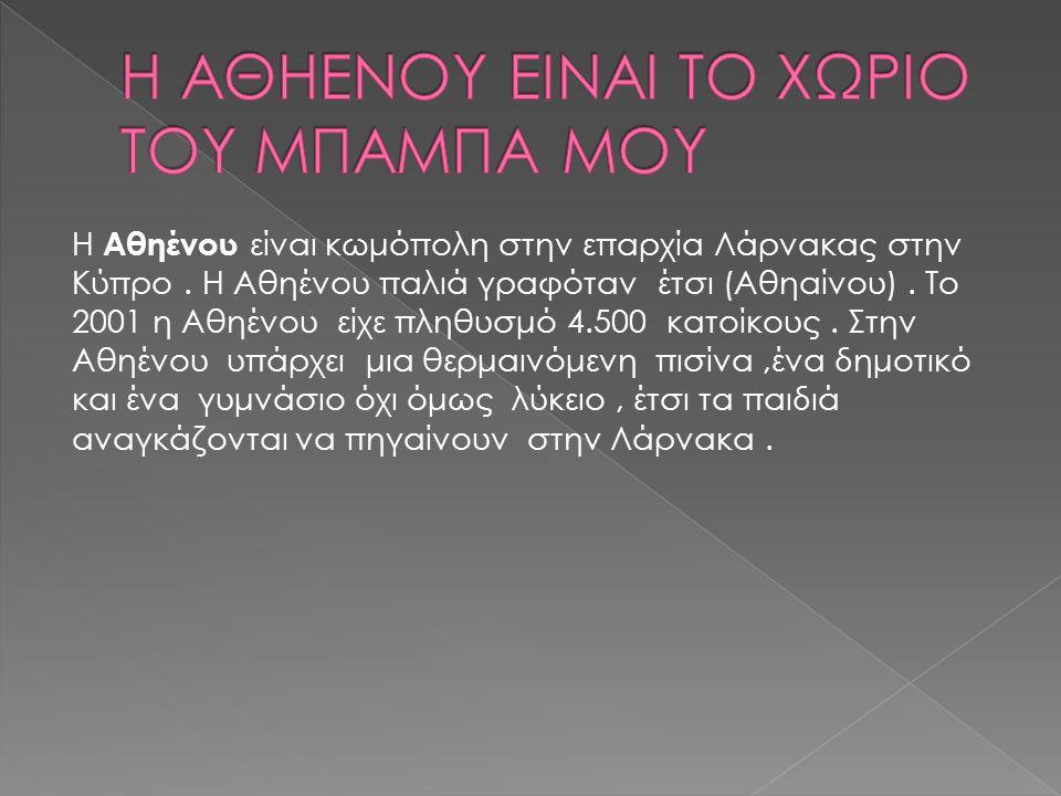 Η Αθηένου είναι κωμόπολη στην επαρχία Λάρνακας στην Κύπρο. Η Αθηένου παλιά γραφόταν έτσι (Αθηαίνου). Το 2001 η Αθηένου είχε πληθυσμό 4.500 κατοίκους.