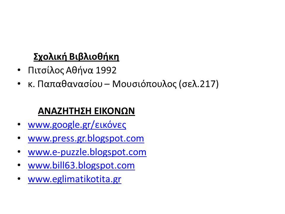 Σχολική Βιβλιοθήκη Πιτσίλος Αθήνα 1992 κ.