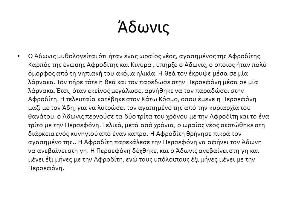Άδωνις Ο Άδωνις μυθολογείται ότι ήταν ένας ωραίος νέος, αγαπημένος της Αφροδίτης.