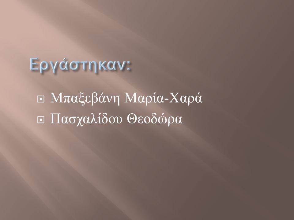  Μπαξεβάνη Μαρία - Χαρά  Πασχαλίδου Θεοδώρα