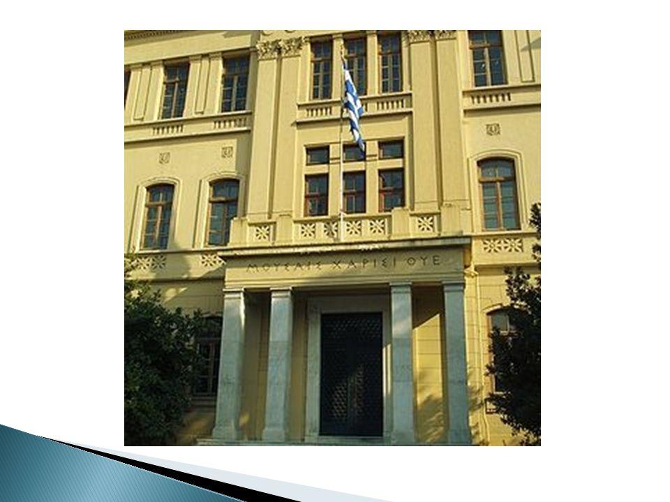  Επόπτες  Αλέξανδρος Δελμούζος(1934 - 1938)  Ιωάννης Θεοδωρακόπουλος(προσωρινή 1935)  Ιωάννης Βογιατζίδης (1938 - 1946)  Κωνσταντίνος Βουρβέρης (1946 - 1947)  Χαράλαμπος Γιερός (1948 - 1958)  Βασίλειος Τατάκης (1958 - 1963, 1964 - 1965)  Γεώργιος Μπακαλάκης (1964)  Ανδρέας Νουάρος Μιχαηλίδης (1965 - )