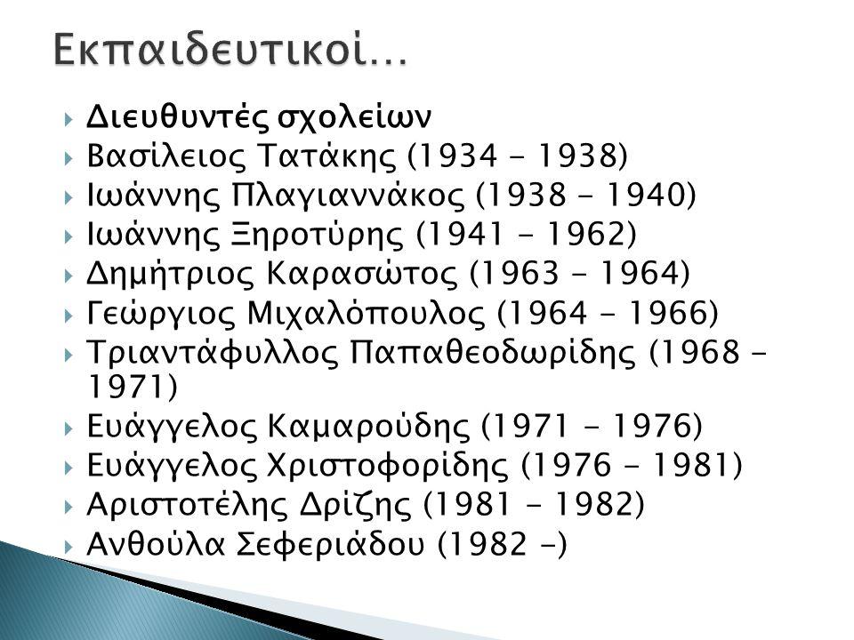  Διευθυντές σχολείων  Βασίλειος Τατάκης (1934 - 1938)  Ιωάννης Πλαγιαννάκος (1938 - 1940)  Ιωάννης Ξηροτύρης (1941 - 1962)  Δημήτριος Καρασώτος (1963 - 1964)  Γεώργιος Μιχαλόπουλος (1964 - 1966)  Τριαντάφυλλος Παπαθεοδωρίδης (1968 - 1971)  Ευάγγελος Καμαρούδης (1971 - 1976)  Ευάγγελος Χριστοφορίδης (1976 - 1981)  Αριστοτέλης Δρίζης (1981 - 1982)  Ανθούλα Σεφεριάδου (1982 -)