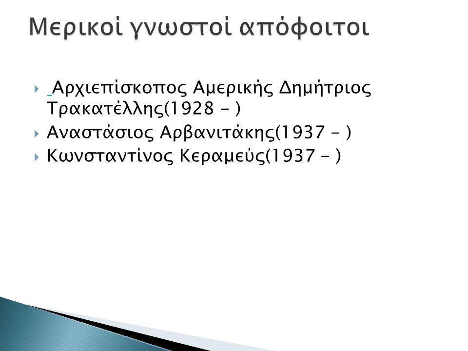  Αρχιεπίσκοπος Αμερικής Δημήτριος Τρακατέλλης(1928 - )  Αναστάσιος Αρβανιτάκης(1937 - )  Κωνσταντίνος Κεραμεύς(1937 - )
